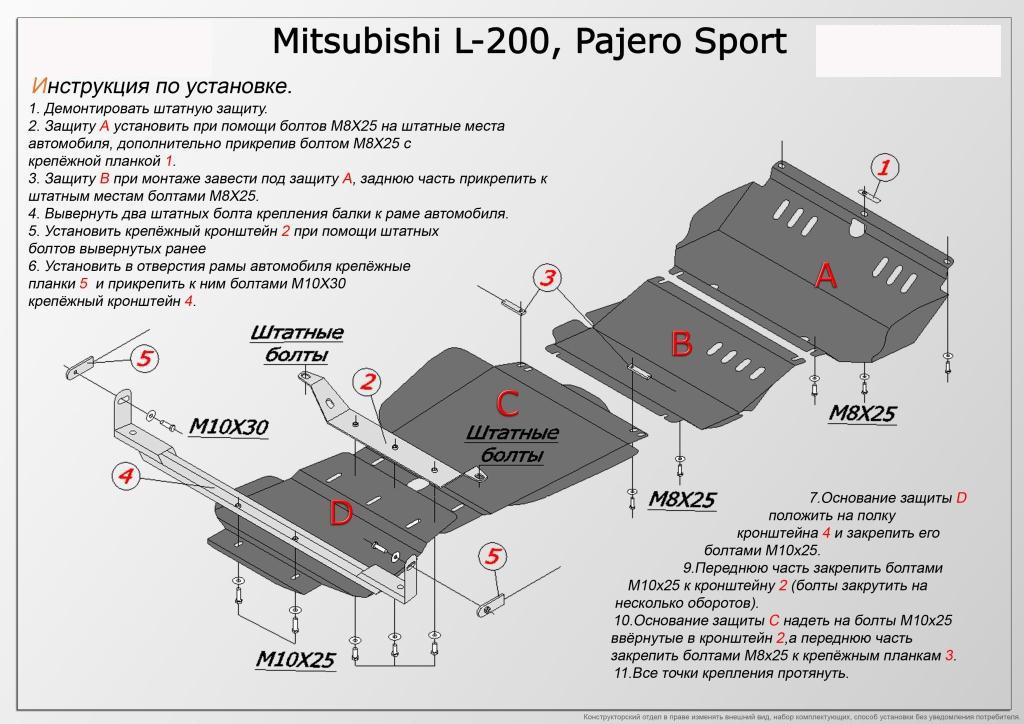 Тюнинг митсубиси паджеро спорт 2014 2015